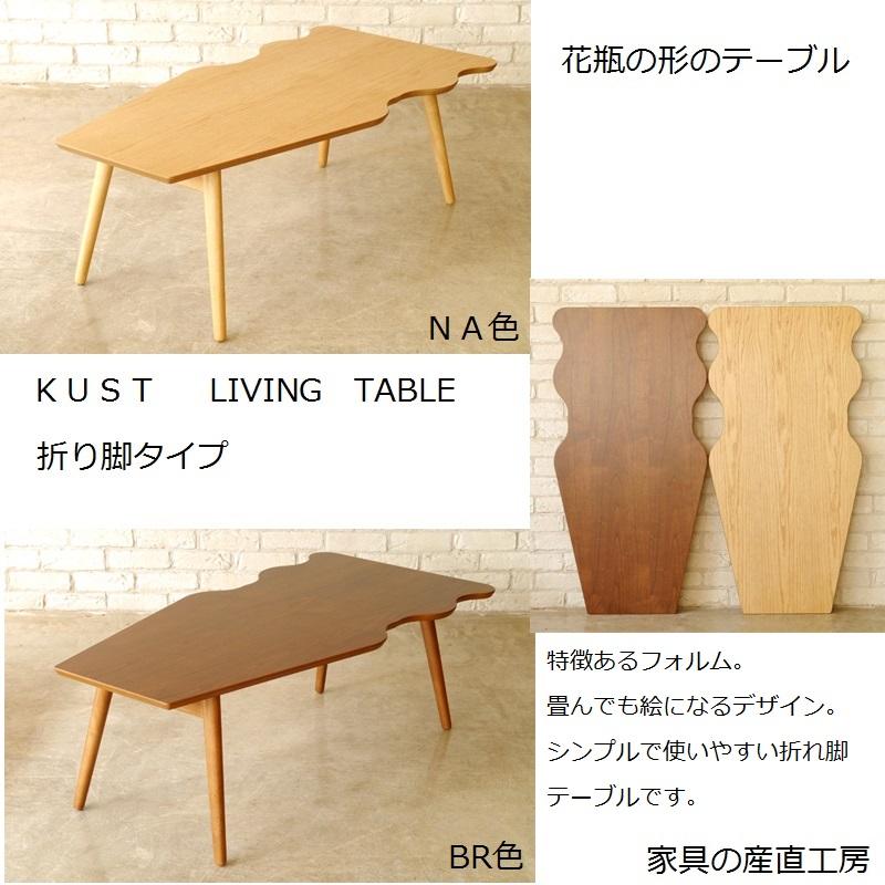 <KUST> 110×55幅 折り脚センターテーブル<限定生産>ウォルナット材とオーク材の2タイプ。シンプルな振り脚タイプ 天板は<花瓶>の形で立てかけた時もアートに【産地直送価格】【P=10】