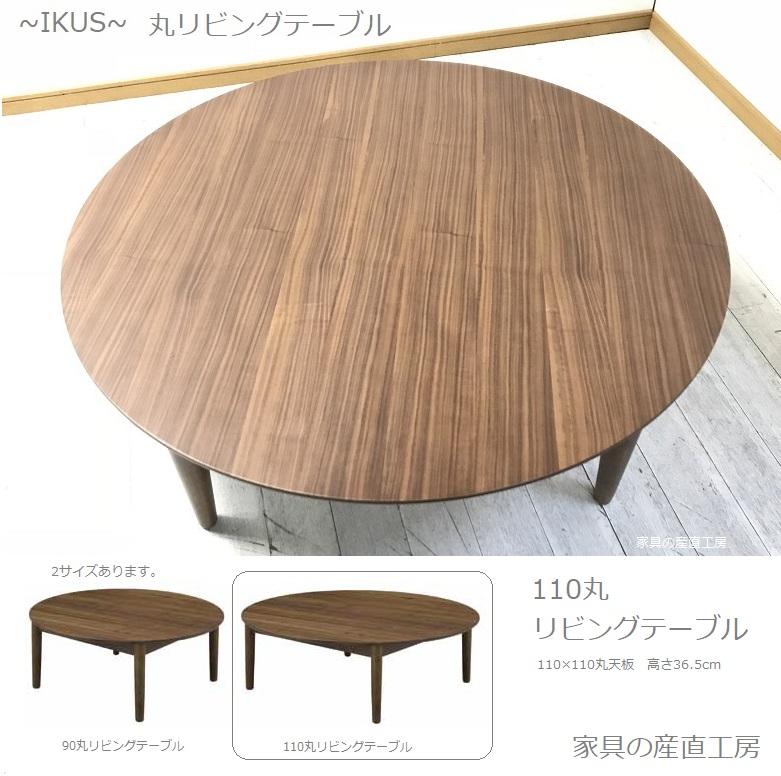 <IKUS>110丸型 リビングテーブル 円卓 座卓 丸卓 ウォールナット突板天板【モダン】産地直送価格