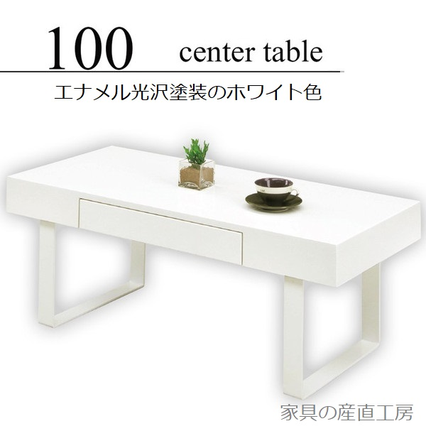 <DAYSOME>← 100幅 センターテーブル MDFエナメル光沢塗装のホワイト色 コンパクトなサイズ100cm<正規ブランド>検品発送 鏡面ホワイト【産地直送価格】