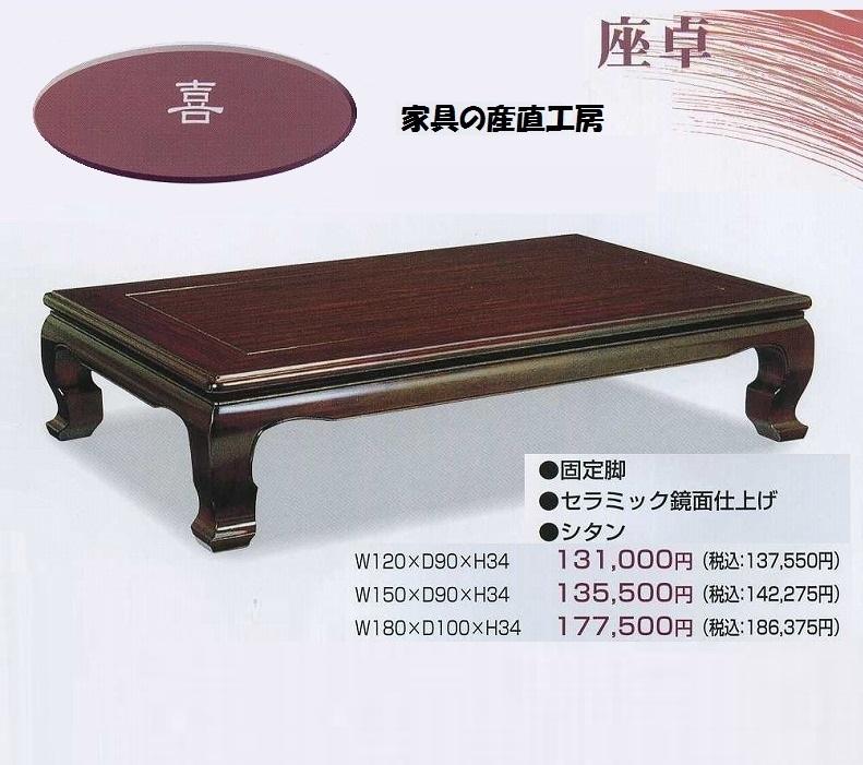 割引 150座卓 シタン材 固定脚<正規ブランド品> 固定脚で頑丈なつくり高級座卓。【日本製】【産地直送価格】日本の古き良き意匠 リビングテーブル ローテーブル, 金沢市 cd94e751