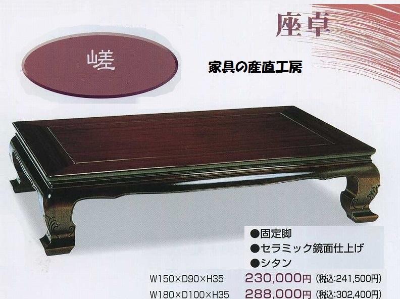 180座卓 シタン材 固定脚<正規ブランド品> 五條【日本製】【産地直送価格】日本の古き良き意匠 リビングテーブル ローテーブル