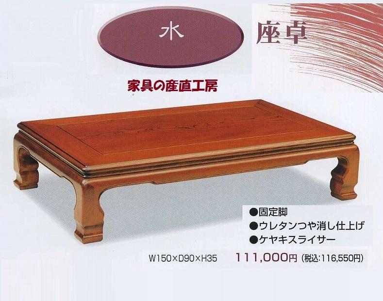150座卓 ケヤキスライサー 固定脚<正規ブランド品>【日本製】【産地直送価格】日本の古き良き意匠 リビングテーブル ローテーブル