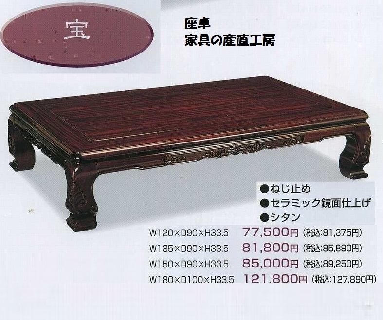 135座卓 紫檀材<正規ブランド品> シタン【日本製】【産地直送価格】日本の古き良き意匠 リビングテーブル ローテーブル