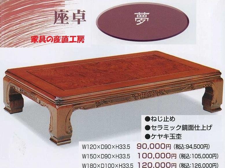 180座卓 ケヤキ玉杢<正規ブランド品>【日本製】【産地直送価格】日本の古き良き意匠 リビングテーブル ローテーブル