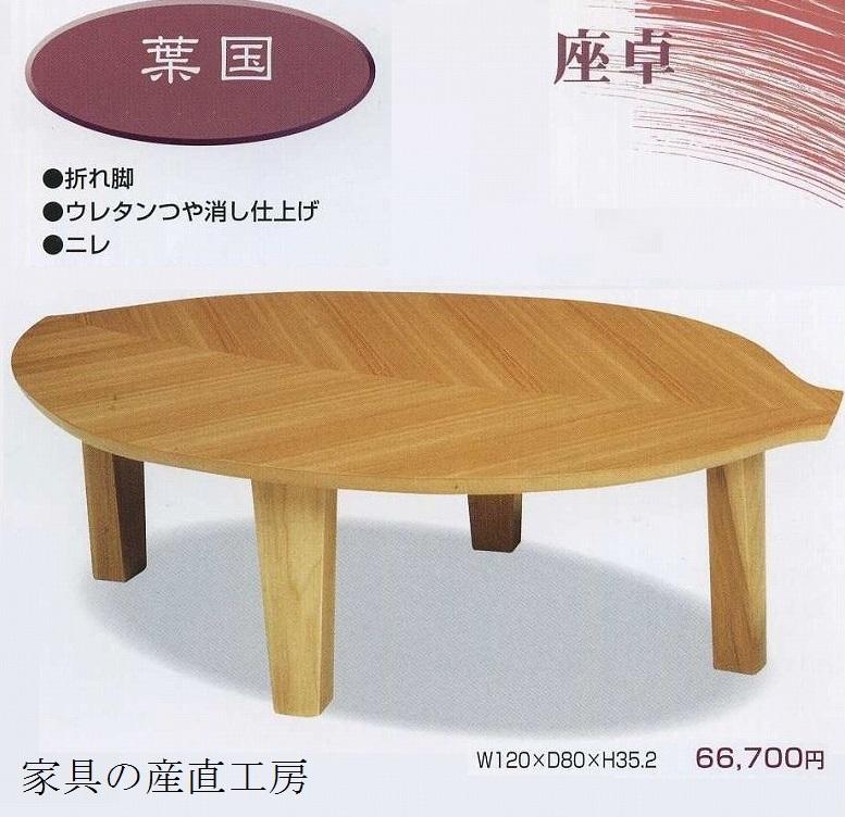 120×80 木の葉型座卓 折り脚タイプ ニレ材<正規ブランド品> 【日本製】モダンデザイン リビングテーブル ローテーブル