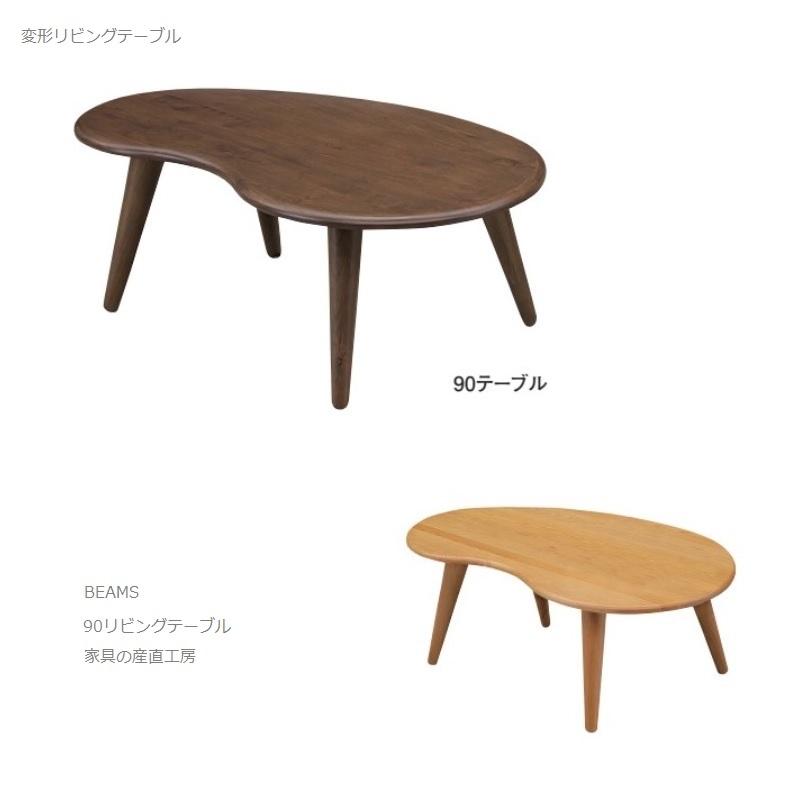 <SORAMAME>← 90幅変形リビングテーブル センターテーブル アルダー集成無垢材 120cm<正規ブランド>BEANS【産地直送価格】