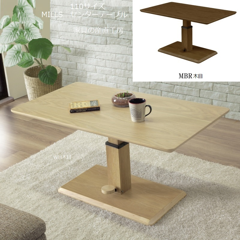 <MILLS>110×60天板サイズ 昇降式リビングテーブル センターテーブル<正規ブランド>検品発送 天板高さを54.5cm~43.5cmまで無段階で昇降可能<MBR色>ウォールナット材【WH木目】ホワイトオーク材