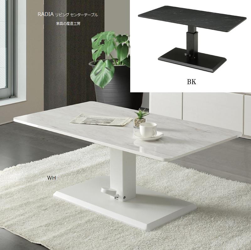 <RADIA>110×60天板サイズ 昇降式リビングテーブル センターテーブル<正規ブランド>検品発送 天板高さを54.5cm~43.5cmまで無段階で昇降可能<WH>メラミン【BK】石目柄