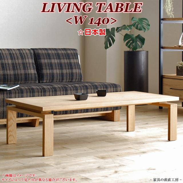 <BERSA> 140cm幅 センターテーブル 国産 ローテーブル テーブル 長方形 木製 ナチュラル ブラック 【産地直送価格】