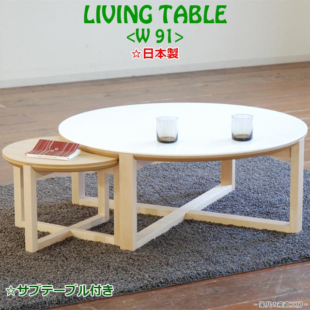 <DIVA> 90cm幅 センターテーブル ローテーブル 国産 木製 丸 円形 サブテーブル ナチュラル ブラウン ホワイト 【産地直送価格】