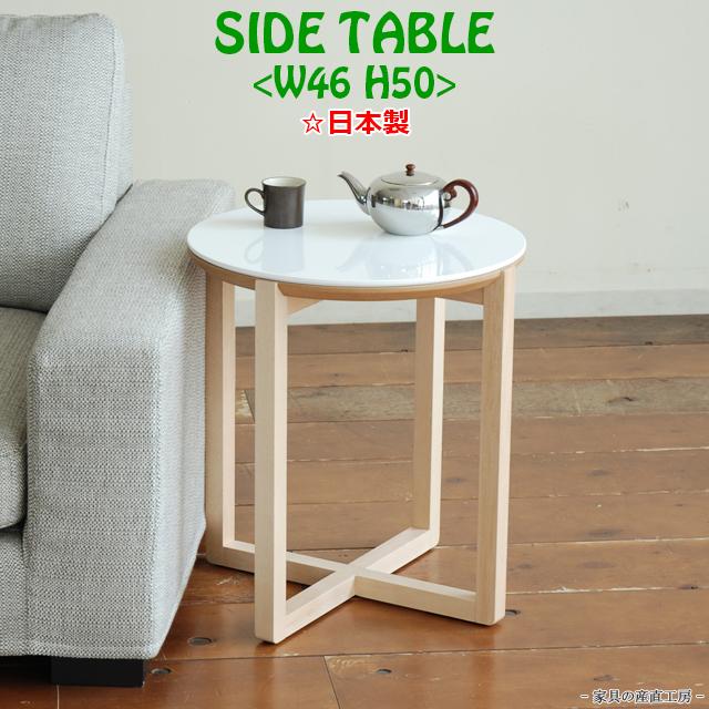 <DIVA> 50cm幅 サイドテーブル 国産 木製 丸 円形 テーブル ナチュラル ブラウン ホワイト 【産地直送価格】