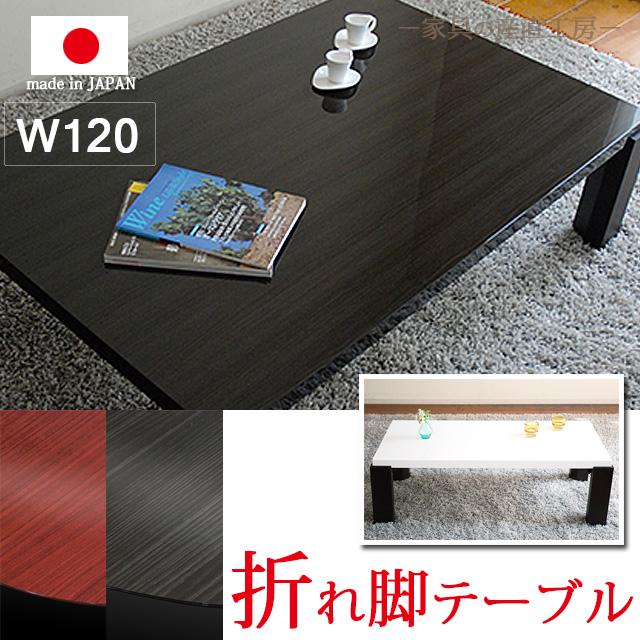 <LT-533>122幅センターテーブル GUV光沢塗装 折れ脚テーブル  【産地直送価格】受注生産で天板のサイズオーダー出来ます。(180×90サイズまで)