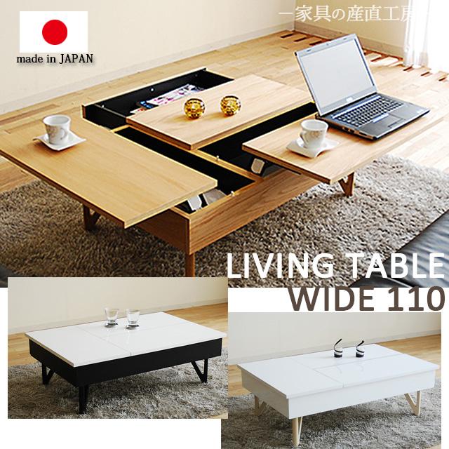<DUE>110幅センターテーブル <デュエ><Due> UV塗装 突き板 リフトアップ式【産地直送価格】