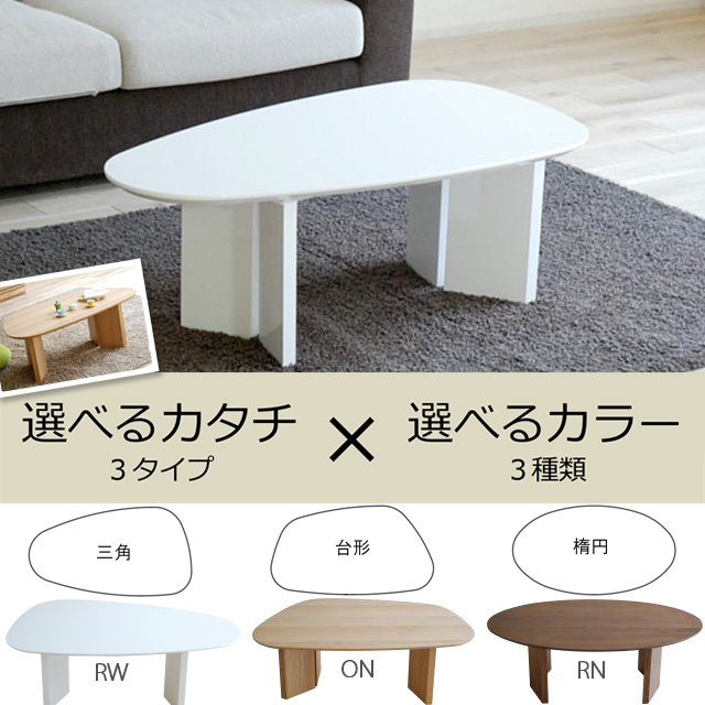 <ROPE>110幅変型センターテーブル <ロペ>三角 台形 楕円の3種類形状 UV塗装 突き板 【産地直送価格】