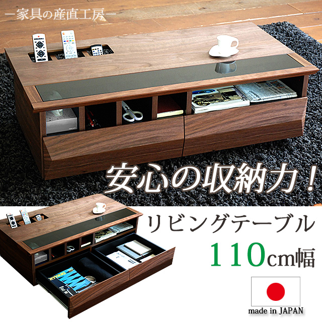 <VAICE>110幅センターテーブル<ヴァイス>ウォールナット材 ガラス リモコン収納 【産地直送価格】