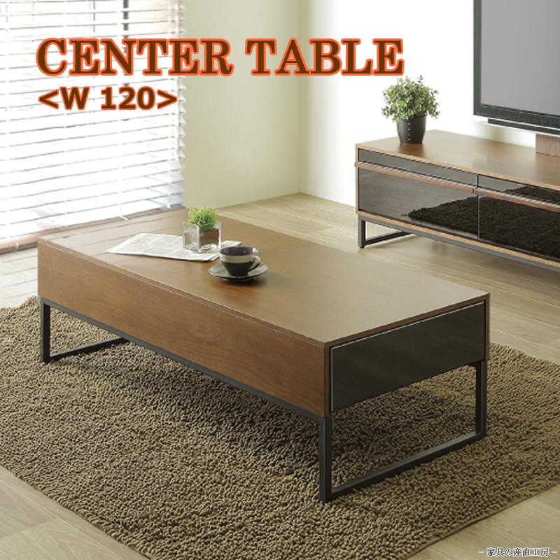 <CLAUDE> 幅120cm センターテーブル<正規ブランド品> ローテーブル ウォールナット UV塗装 スチール リビングテーブル 【産地直送価格】