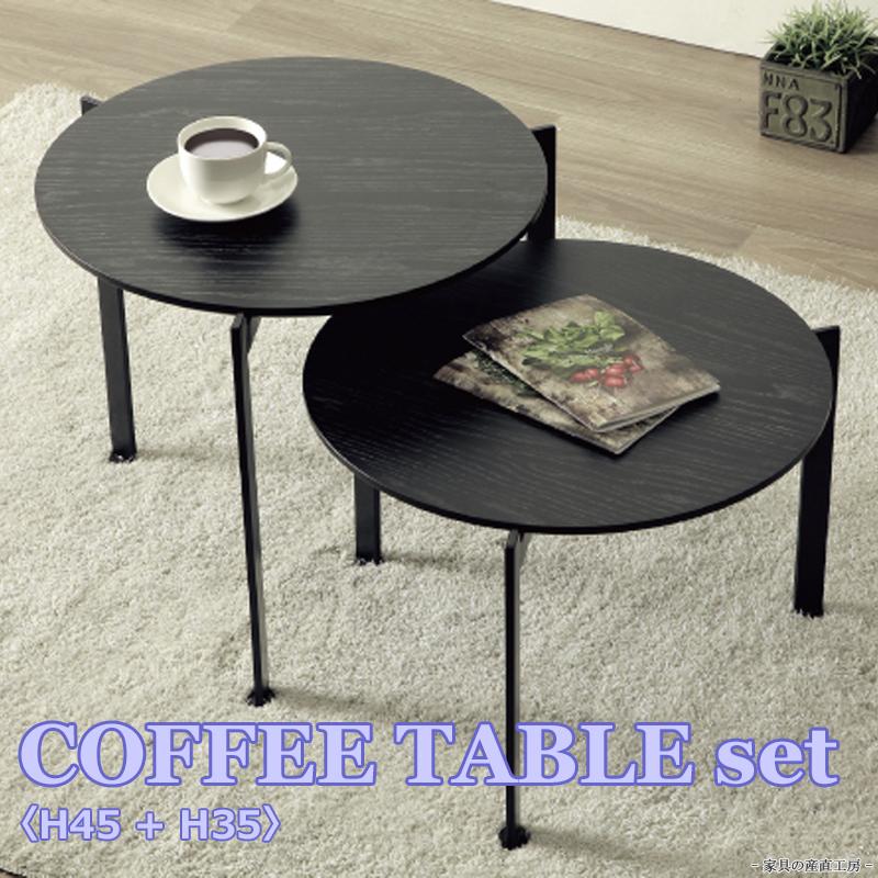 <DUSK> 丸型コーヒーテーブル2点セット<35高コーヒーローテーブル+45高コーヒーハイテーブル><正規ブランド品> サイドテーブル ブラック オーク コンパクト 木目 【産地直送価格】