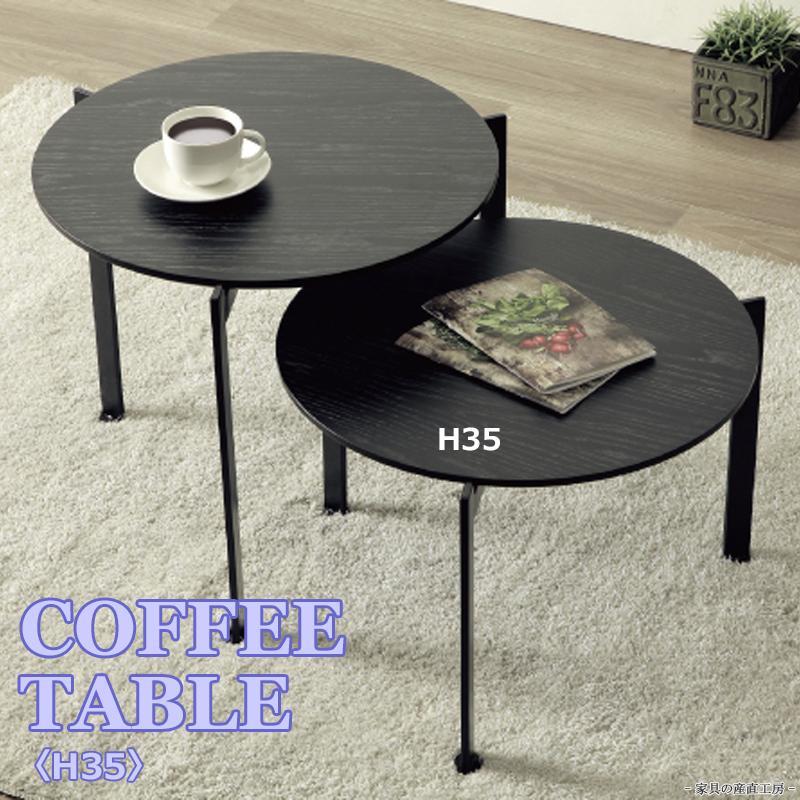<DUSK> 35cm高 Lタイプ 丸型コーヒーテーブル<正規ブランド品> サイドテーブル ブラック オーク コンパクト 木目 【産地直送価格】