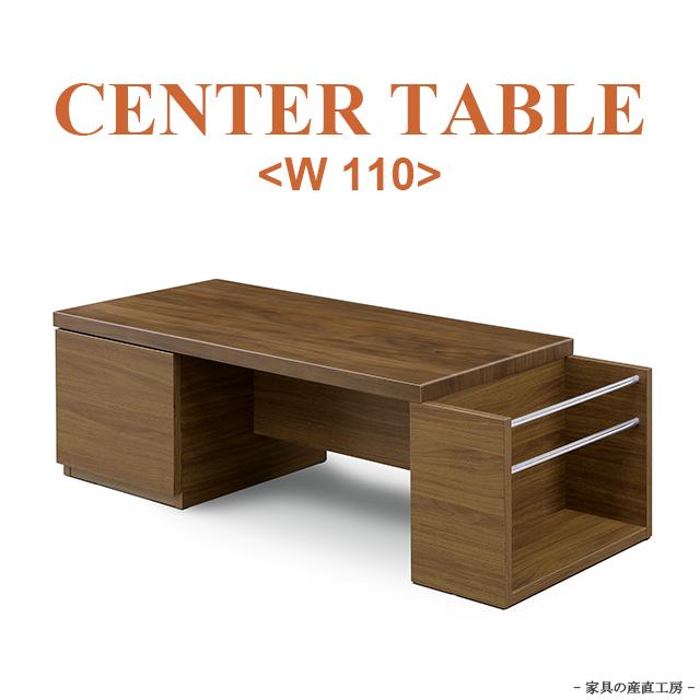 <グラム> 110cm幅 センターテーブル<正規ブランド品> ローテーブル 木製 マガジンラック ブラウン ウォールナット 収納 引出し フルオープンレール 【産地直送価格】