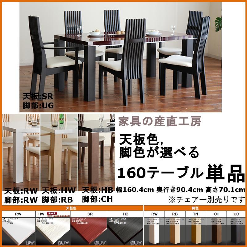 <DT-531>160幅ダイニングテーブル単品販売<531><正規ブランド品>検品発送 選べるカラー 天板4色 脚部5色【日本製】【産地直送価格】