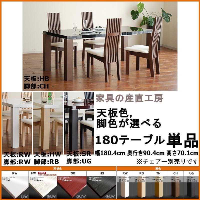 <DT-531>180幅ダイニングテーブル単品販売<531><正規ブランド品>検品発送 選べるカラー 天板4色 脚部5色【日本製】【産地直送価格】