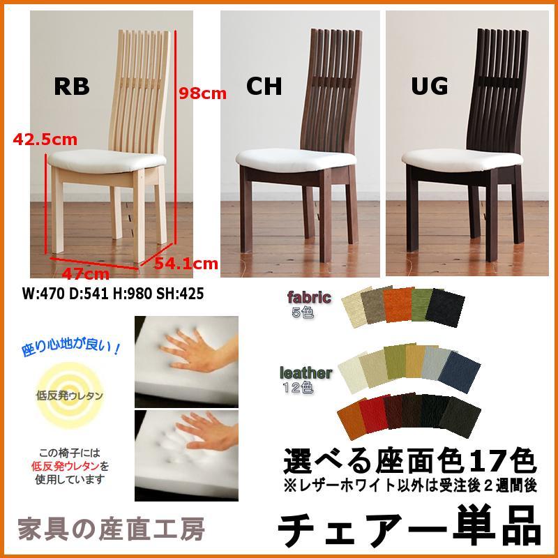 ダイニング  チェアー 単品 <531> 選べるカラー 本体3色 座面17色 【日本製】【産地直送価格】※表示価格は1脚単品の価格ですがご注文は2脚からの偶数単位でお願いします。