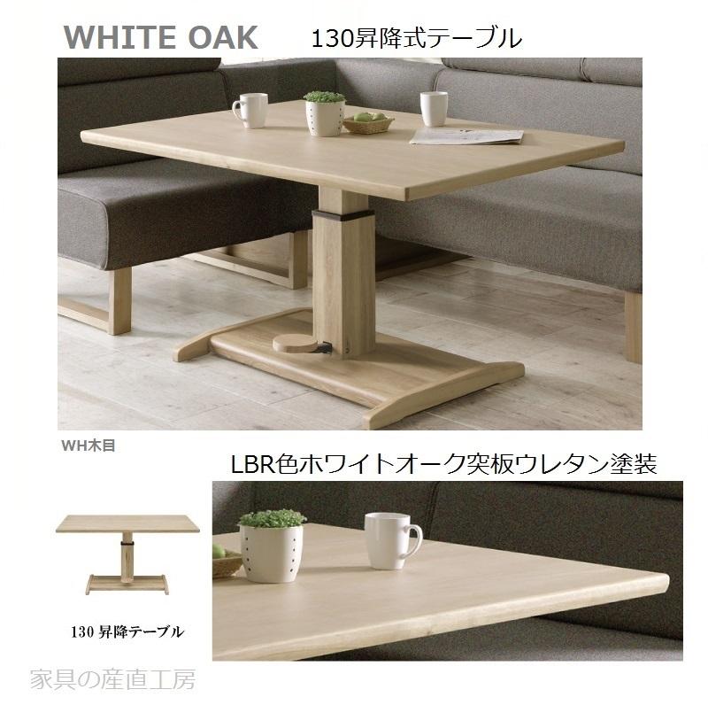 <CROSS TIME>130昇降式テーブル<正規ブランド>ホワイトオーク材リフティング式 CWT(SAVONA2)MIST 昇降式【産地直送価格】
