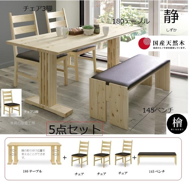 【静】180 食卓5点セット<180テーブル+チェア3脚+145ベンチ>の5点セット【檜】桧【ヒノキ】日本ヒノキ材<しずか>【産地直送価格】