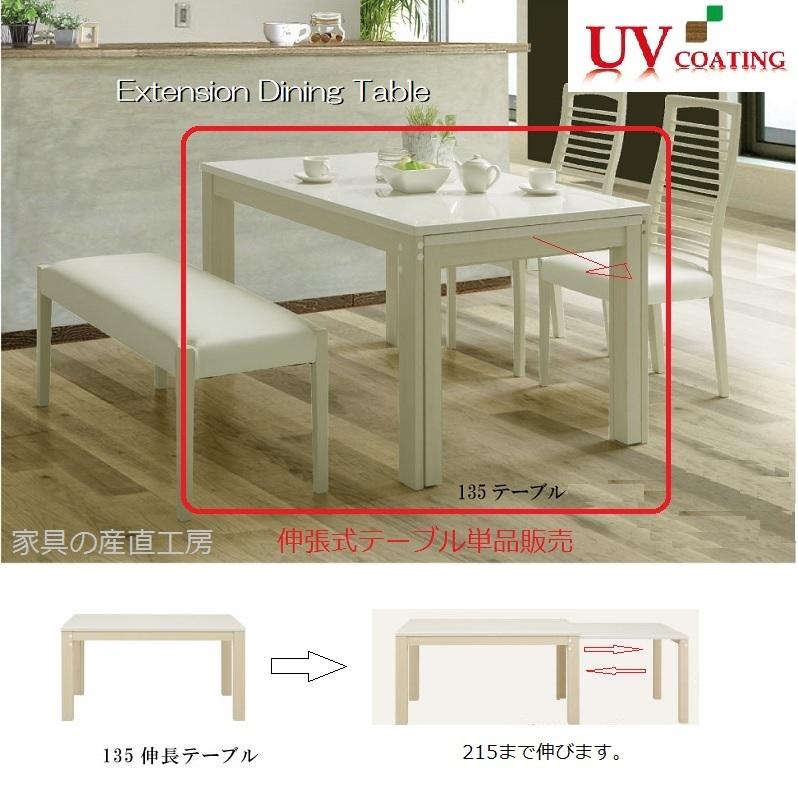 <F>エクステンション 伸長式 ダイニングテーブル単品販売  天板ハイグロス+UV塗装 ホワイト木目【産地直送価格】【おすすめ】