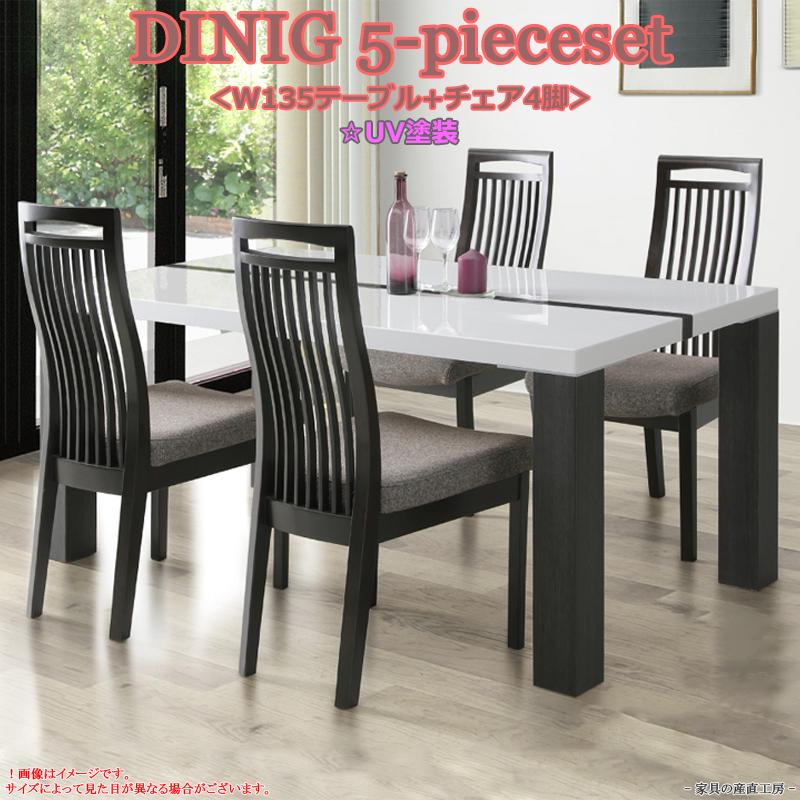 <N-VAN>135食卓ダイニング5点セット UV塗装 ツートンカラーテーブル【ホワイト/ブラックライン】<N-VAN><WHL> 【産地直送価格】【おすすめ】
