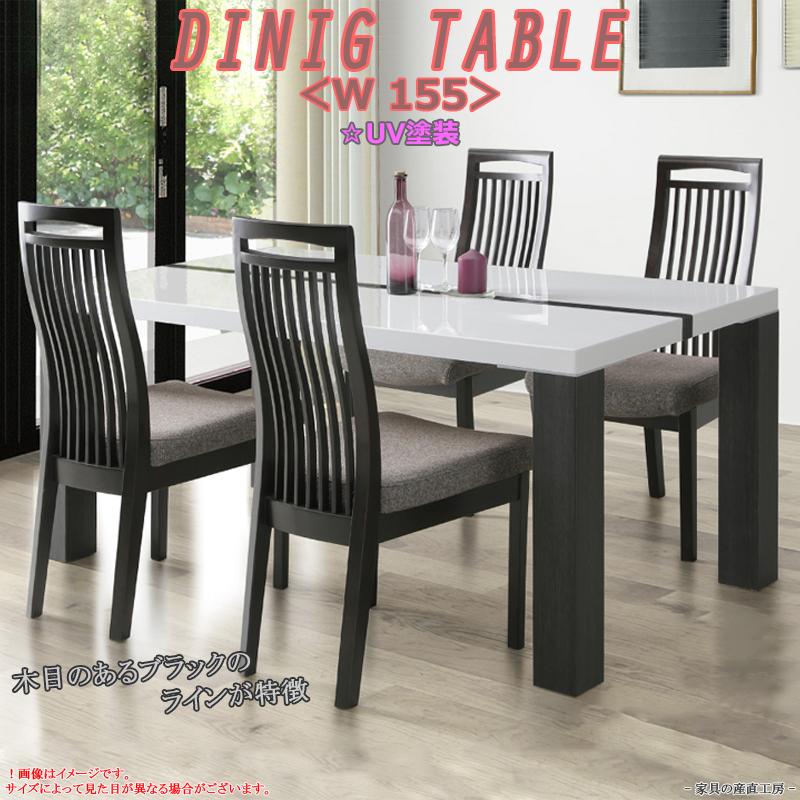 <N-V> 幅155cm ダイニングテーブル<正規ブランド品> 単品 UV塗装 光沢 木製 ホワイト ブラックライン入り 2トーン おしゃれ <WHL> 【産地直送価格】