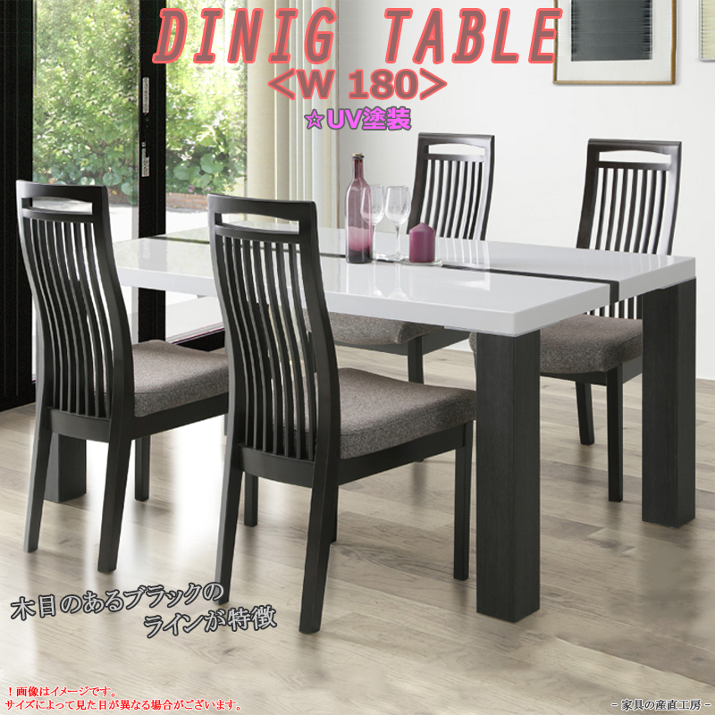 <N-V> 幅180cm ダイニングテーブル<正規ブランド品> 単品 UV塗装 光沢 木製 ホワイト ブラックライン入り 2トーン おしゃれ <WHL> 【産地直送価格】