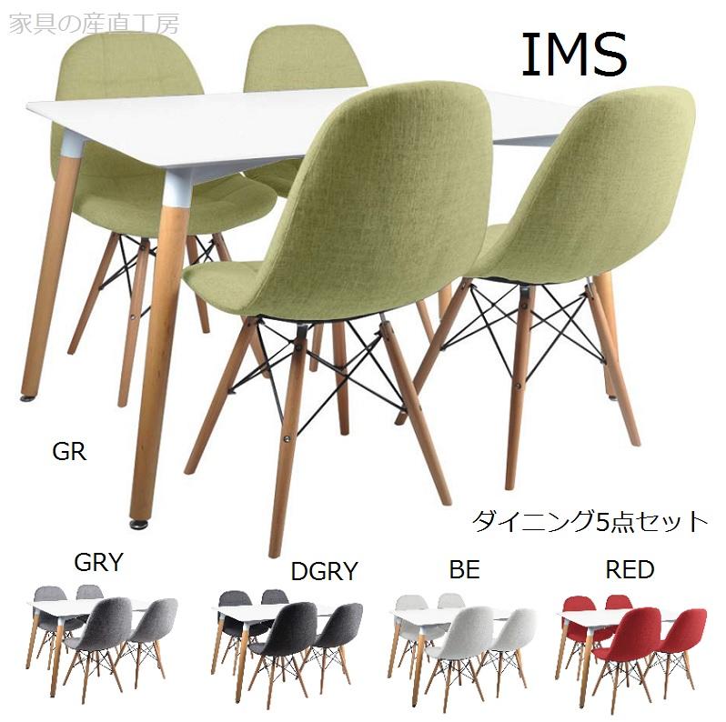 【IMS】120食卓ダイニング5点セット エナメル塗装 ホワイトテーブル <イムズ>《イームス》【産地直送価格】