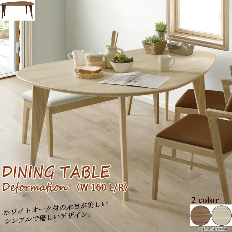<CT-002>160×110サイズ変型デザイン【Cr-Ti】 。ダイニングテーブル単品販売  天板ホワイトオーク材 <LとR><ライト色とBK色>選択【産地直送価格】【おすすめ】