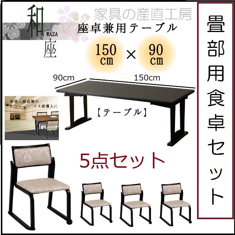<11型>食卓5点セット<150×90テーブル+椅子4脚>畳部屋用 和室宴会部屋用 メラミン天板 ラバーウッド材 スキー脚すべり構造 産地直送価格<和座11>【産地直送】【限定生産販売】