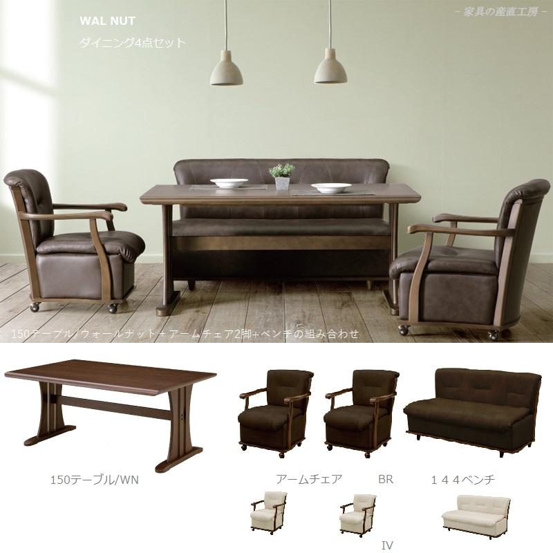 【開梱設置】<CHANTER><180幅テーブルUV塗装+チェア2脚+アームチェア2脚+144ベンチ>の6点セット<正規ブランド品><シャンテ>UV塗装ホワイト光沢ある天板【産地直送価格】