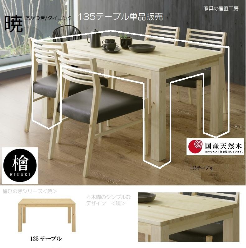 <暁>135サイズテーブル単品販売価格<正規ブランド品>天板檜材 日本ヒノキ材 檜 桧 ヒノキ ひのき【産地直送価格】