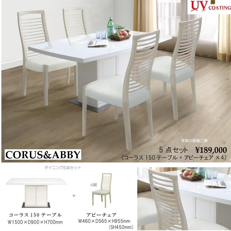【CORUS&ABBY】<150テーブル+チェア4脚>の 食卓5点セット <正規ブランド品>ABBY 光沢UV塗装 WH木目 【産地直送価格】【おすすめ】