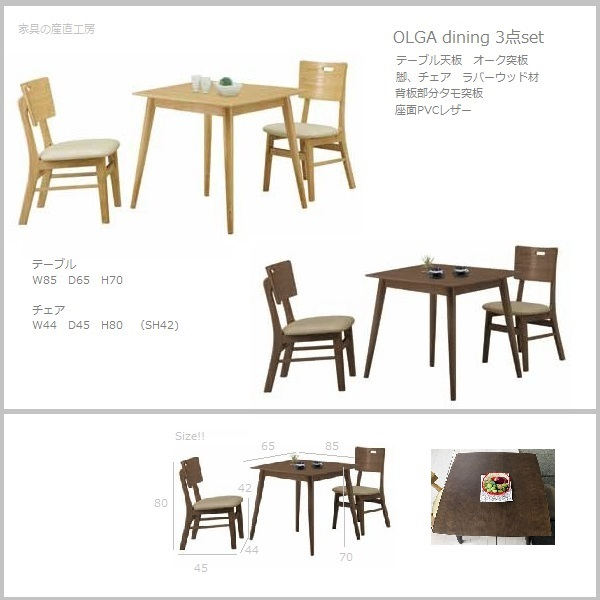 <OLGA>85食卓3点セット<85×65テーブル+チェア2脚>の3点セット<正規ブランド品>検品発送 オーク材突板天板で木目が美しいテーブル デザインチェア【産地直送価格】