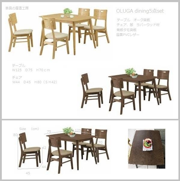 <OLGA>125食卓5点セット<125×75テーブル+チェア4脚>の5点セット<正規ブランド品>検品発送 オーク材突板天板で木目が美しいテーブル【産地直送価格】
