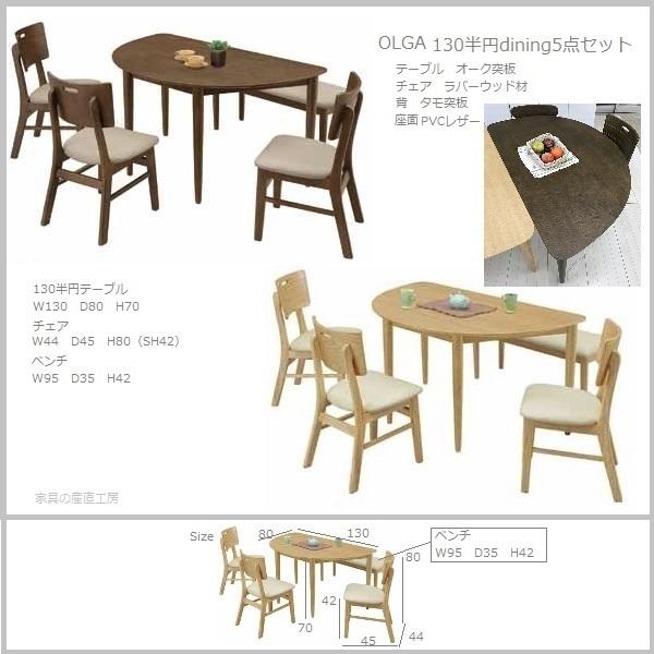 <OLGA>130半円食卓5点セット<130半円テーブル+チェア3脚+95ベンチ>の5点セット<正規ブランド品>検品発送 オーク材突板天板で木目が美しいテーブル【産地直送価格】