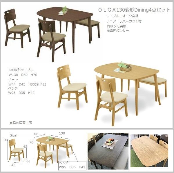 <OLGA>130変型食卓4点セット<130変型テーブル+チェア2脚+95ベンチ>の4点セット<正規ブランド品>検品発送 オーク材突板天板で木目が美しいテーブル【産地直送価格】