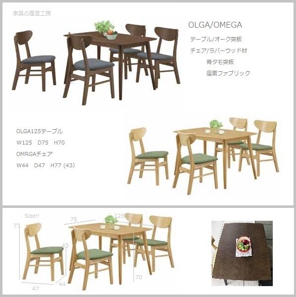 <OLGA/OMEGA>125食卓5点セット<125×75テーブル+チェア4脚>の5点セット<正規ブランド品>検品発送 オーク材突板天板で木目が美しいテーブル【産地直送価格】