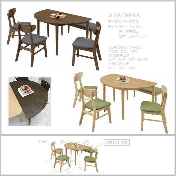 <OLGA/OMEGA>130半円食卓5点セット<130半円テーブル+チェア3脚+95ベンチ>の5点セット<正規ブランド品>検品発送 オーク材突板天板で木目が美しいテーブル【産地直送価格】