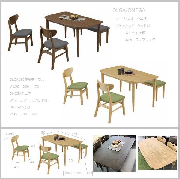 <OLGA/OMEGA>130変型食卓4点セット<130変型テーブル+チェア2脚+95ベンチ>の4点セット オーク材突板天板で木目が美しいテーブル【産地直送価格】