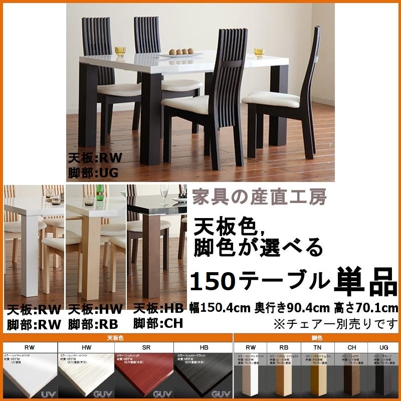 <DT-531>150幅ダイニングテーブル単品販売<531><正規ブランド品>検品発送 選べるカラー 天板4色 脚部5色【日本製】【産地直送価格】