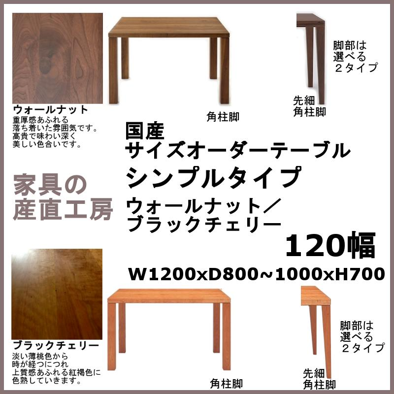 <HILLSEED>120幅<ウォールナット/ブラックチェリー>【日本製】国産オーダーテーブル シンプルタイプ【産地直送価格】天板サイズ120~220×80~100cm、素材4種類、脚部形状2種類、仕上塗装2種類からお好みで選べます。