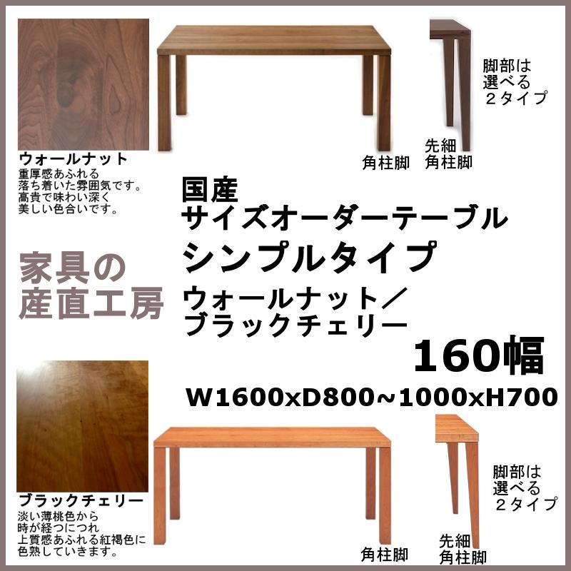 <HILLSEED>160幅<ウォールナット/ブラックチェリー>【日本製】 国産オーダーテーブル シンプルタイプ  【産地直送価格】天板サイズ120~220×80~100cm、素材4種類、脚部形状2種類、仕上塗装2種類からお好みで選べます。