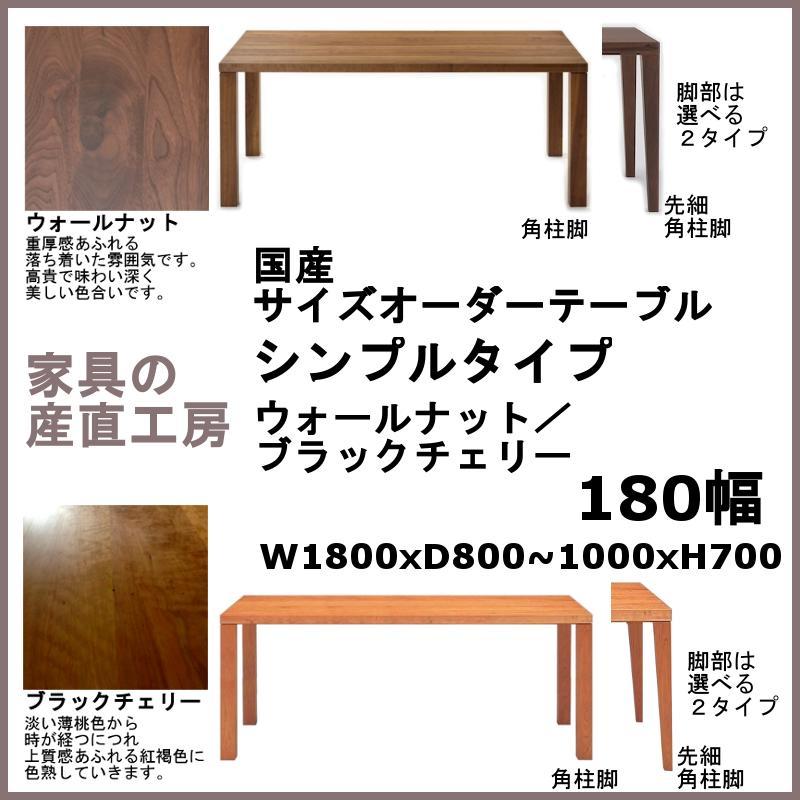 <HILLSEED>180幅<ウォールナット/ブラックチェリー>【日本製】国産オーダーテーブル シンプルタイプ【産地直送価格】天板サイズ120~220×80~100cm、素材4種類、脚部形状2種類、仕上塗装2種類からお好みで選べます。