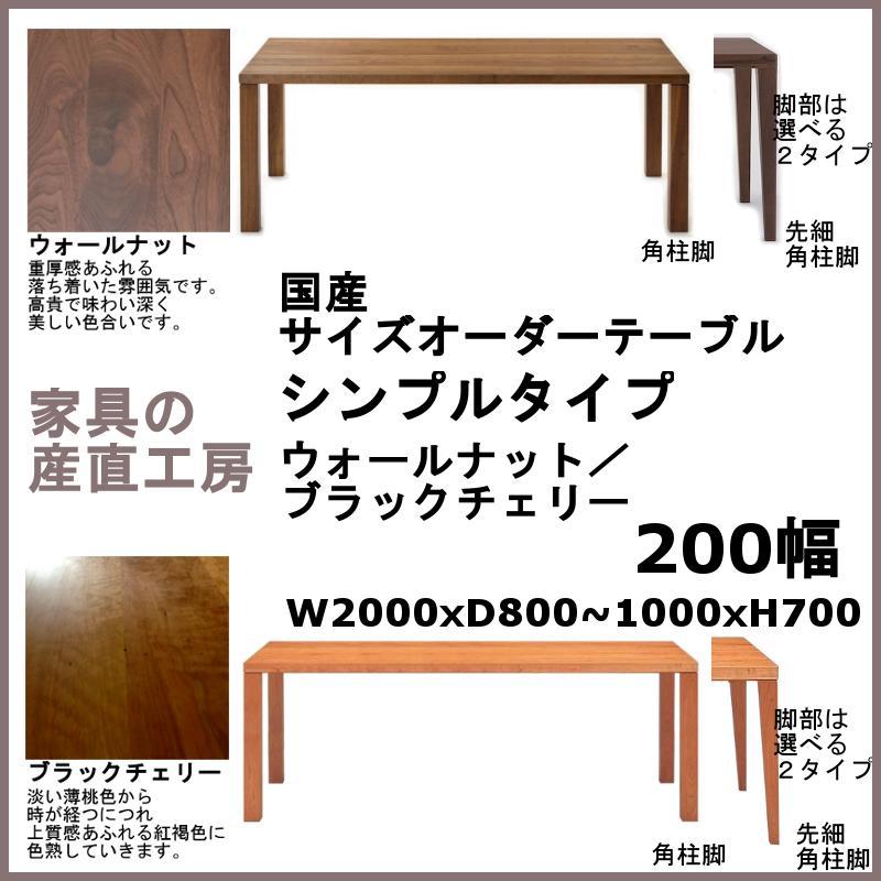 <HILLSEED>200幅<ウォールナット/ブラックチェリー>【日本製】国産オーダーテーブル シンプルタイプ【産地直送特価】天板サイズ120~220×80~100cm、素材4種類、脚部形状2種類、仕上塗装2種類からお好みで選べます。